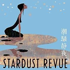 STARDUST REVUE「DONDON 素敵に」のジャケット画像