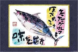 1000ピース 鰹 (50x75cm)