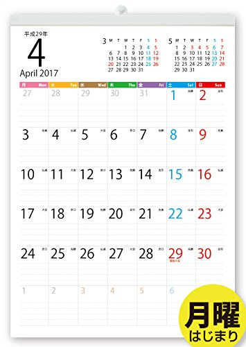 ボーナス付 2017年4月~(2018年4月付)月曜はじまり タテ長ファミリー壁掛けカレンダー(六曜入) A3サイズ[H]