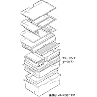 【部品】三菱 冷蔵庫 フリージングケース(下) 対象機種:MR-JX48LY MR-JX53Y MR-WX53Y MR-WX53Y-BR1 MR-WX53Y-P1