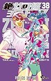 絶対可憐チルドレン 38 ポストカードブック付き限定版 (少年サンデーコミックス)