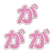 ミノダ ひらがな が ピンク (3枚セット) AM0158
