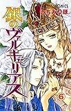 銀のヴァルキュリアス 6 (プリンセスコミックス)