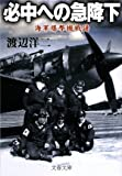 必中への急降下―海軍爆撃機戦譜 (文春文庫)