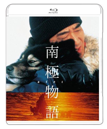 南極物語 Blu-ray -