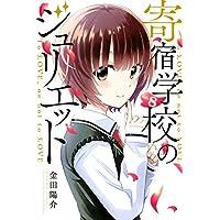 寄宿学校のジュリエット(8) (講談社コミックス)