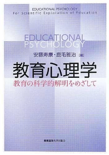 教育心理学の詳細を見る