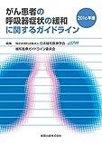 がん患者の呼吸器症状の緩和に関するガイドライン 2016年版