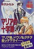 マリアの十字架―東京ANGEL (コバルト文庫)