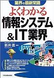 よくわかる情報システム&IT業界 (業界の最新常識)