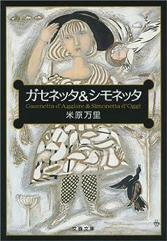 [米原 万里]のガセネッタ&シモネッタ (文春文庫)