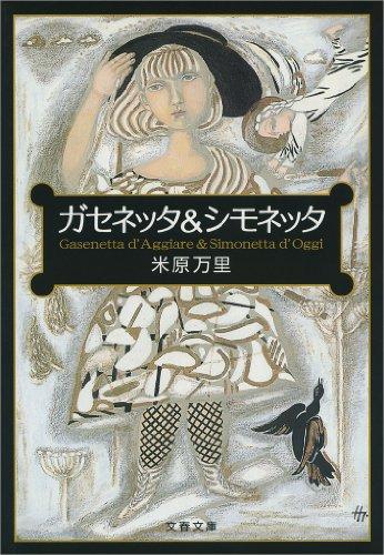 ガセネッタ&シモネッタ (文春文庫)の詳細を見る
