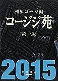 コージジ苑 第一版 (トクマコミックス)