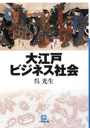 大江戸ビジネス社会 (小学館文庫)の詳細を見る