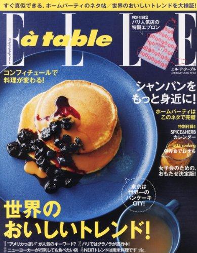 Elle a table (エル・ア・ターブル) 2013年 01月号の詳細を見る