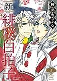 新 緋桜白拍子(5) (ぶんか社コミックス)