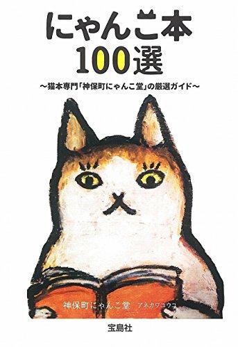 にゃんこ本ベスト100 ~猫本専門「神田にゃんこ堂」の厳選ガイド~ (宝島SUGOI文庫)の詳細を見る