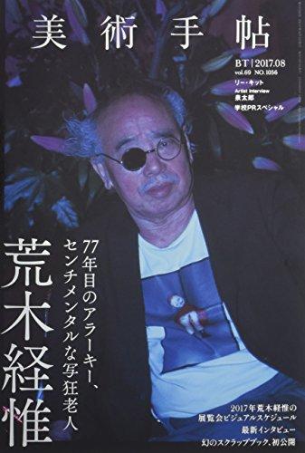 美術手帖 2017年8月号の詳細を見る