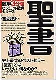 聖書 (雑学3分間ビジュアル図解シリーズ)