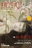 美術手帖 2008年 01月号 [雑誌] 画像