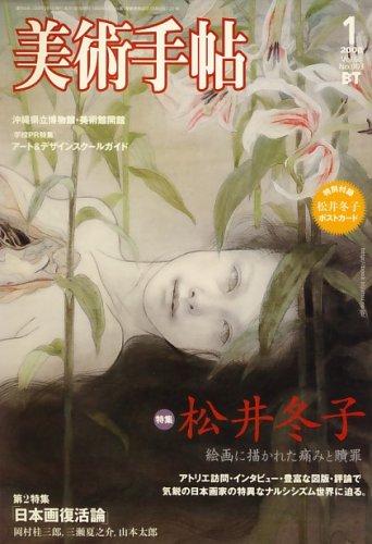 美術手帖 2008年 01月号 [雑誌]の詳細を見る