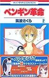 ペンギン革命 第2巻 (花とゆめCOMICS)