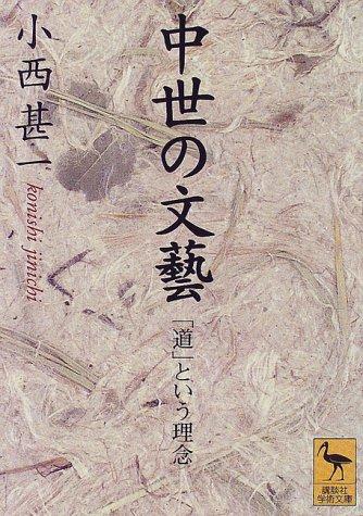 中世の文芸―「道」という理念 (講談社学術文庫)の詳細を見る