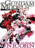 GUNDAM MODELS 機動戦士ガンダムUC編―DENGEKI HOBBY MAGAZINE SPECIAL3D WORKS (DENGEKI HOBBY BOOKS)