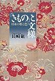 「きもの」と文様―日本の形と色