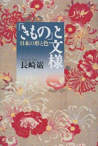 「きもの」と文様―日本の形と色の詳細を見る