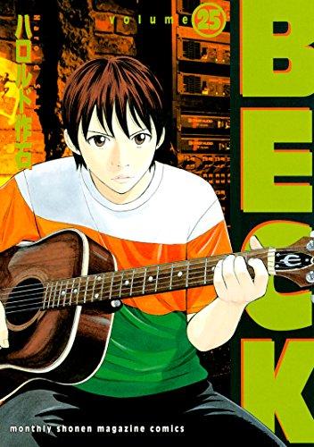 BECK(25) (月刊少年マガジンコミックス)
