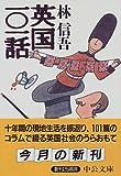 英国101話 (中公文庫)