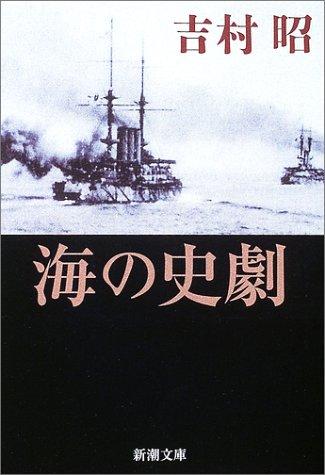 海の史劇 (新潮文庫)の詳細を見る
