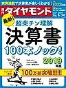 週刊ダイヤモンド 2019年 8/24号 雑誌 (最新!超楽チン理解 決算書100本ノック! 2019年版)