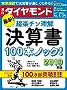 週刊ダイヤモンド 2019年 8/24号 (最新!超楽チン理解 決算書100本ノック! 2019年版)