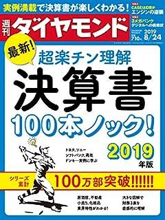 週刊ダイヤモンド 2019年 8/24号 [雑誌] (最新!超楽チン理解 決算書100本ノック! 2019年版)