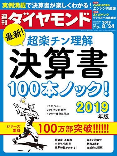 週刊ダイヤモンド 2019年 8 24号 [雑誌] (最新!超楽チン理解 決算書100本ノック! 2019年版)
