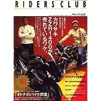RIDERS CLUB (ライダース クラブ) 2006年 11月号 [雑誌]