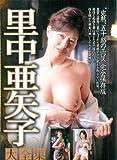 里中亜矢子 大全集 【RDV-044】 [DVD]