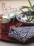 昔からある日本のすてき―和布と和紙にこだわって