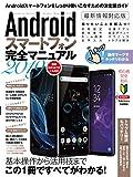 Androidスマートフォン完全マニュアル2019 (Android 9.0対応の最新版)