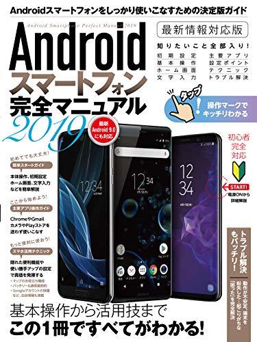 Androidスマートフォン完全マニュアル2019 (Android 9対応の最新版)