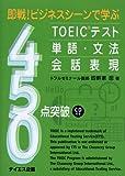 即戦!ビジネスシーンで学ぶTOEICテスト 単語・文法・会話表現450点突破