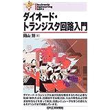 ダイオード・トランジスタ回路入門 (Electronic Engineering Books)