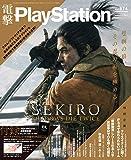 電撃PlayStation Vol.674 【アクセスコード付き】 [雑誌]