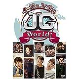 イ・ジュンギのJG World!  [DVD]