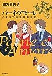 パーネ・アモーレ―イタリア語通訳奮闘記