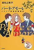 パーネ・アモーレ―イタリア語通訳奮闘記 画像