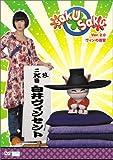 saku saku Ver.2.0 ヴィンの復習 [DVD]