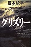 グリズリー / 笹本 稜平 のシリーズ情報を見る